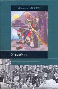 Хидэёси: Строитель современной Японии