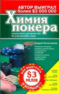 Химия покера
