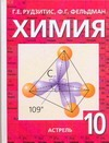 Химия. 10 класс