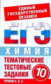 ЕГЭ Химия. 10 класс. Тематические тестовые задания для подготовки к ЕГЭ
