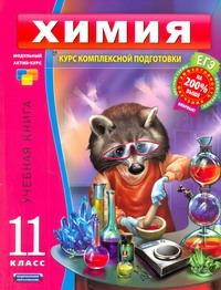 ЕГЭ Химия. 11 класс. Учебная книга