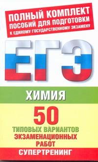 ЕГЭ Химия. 50 типовых вариантов экзаменационных работ для подготовки к ЕГЭ