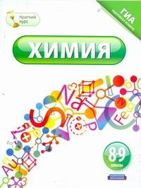 ГИА Химия. 8 -9 классы