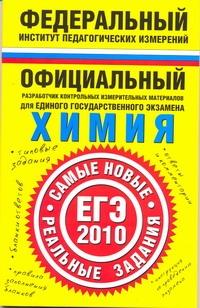 Химия. ЕГЭ-2010. Самые новые реальные задания