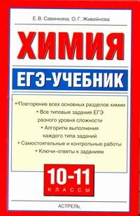 ЕГЭ Химия. 10-11 классы. ЕГЭ-учебник.