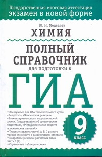 ГИА Химия. 9 класс. Полный справочник для подготовки к ГИА.