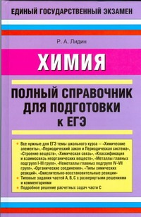 ЕГЭ Химия. Полный справочник для подготовки к ЕГЭ