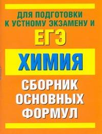 ЕГЭ Химия. Сборник основных формул