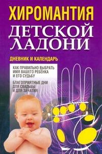 Хиромантия детской ладони