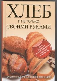 Хлеб и не только своими руками