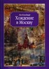 Хождение в Москву