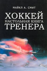 Хоккей. Настольная книга тренера.