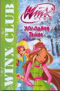 Холодная тайна. Клуб Winx