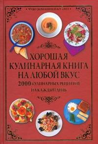 Хорошая кулинарная книга на любой вкус.2000 Кулинарных рецептов на каждый день