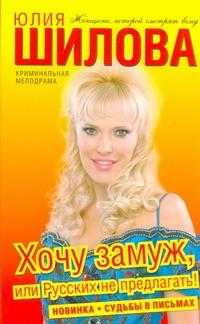 Хочу замуж, или Русских не предлагать!