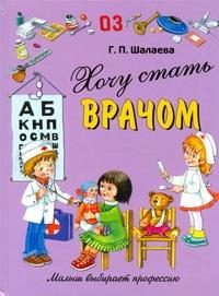 Хочу стать врачом
