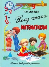 Хочу стать математиком