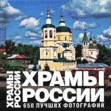 Храмы России