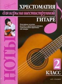 Хрестоматия для игры на шестиструнной гитаре. (2 класс)