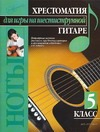 Хрестоматия для игры на шестиструнной гитаре. (5 класс)