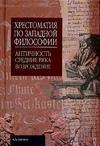 Хрестоматия по западной философии.Античность.Средние века.Возрождение