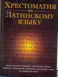 Хрестоматия по латинскому языку