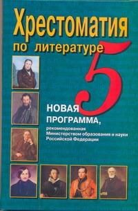 Хрестоматия по литературе. 5 класс