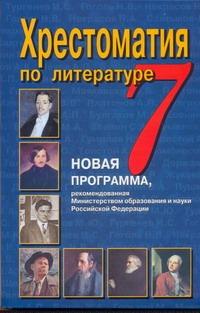 Хрестоматия по литературе. 7 класс