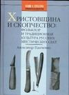 Христовщина и скопчество: фольклор и традиционная культура русских мистических с