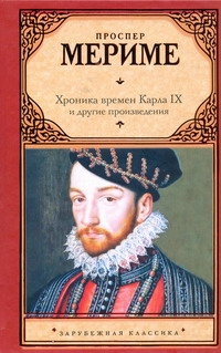 Хроника времен Карла IX и другие произведения