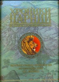 Хроники Нарнии. Из архивов последнего короля