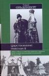 Царствование Николая II