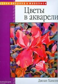 Цветы в акварели