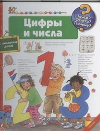 Цифры и числа