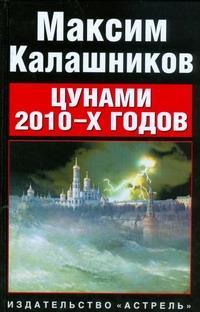 Цунами 2010-x годов