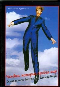 Человек, который продал мир: Скандальная биография Дэвида Боуи