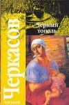 Черный тополь: Сказания о людях тайги