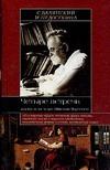 Четыре встречи. Жизнь и наследие Николая Морозова