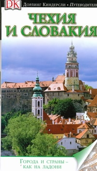 Чехия и Словакия