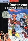 Чингисхан и империя монголов