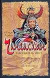 Чингисхан. Завоеватель мира