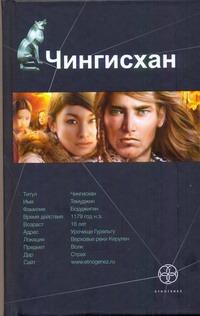 Чингисхан. Кн. 1. Повелитель Страха