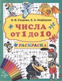 Числа от 1 до 10 + раскраска