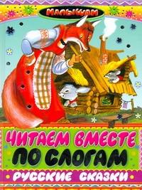 Читаем вместе по слогам русские сказки