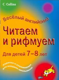 Читаем и рифмуем. Для детей 7-8 лет