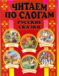 Читаем по слогам. Русские сказки