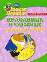 Читаем по-французски. Красавица и чудовище = La Belle et  la Bete