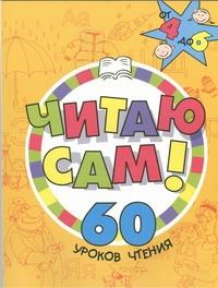Читаю сам! 60 уроков чтения
