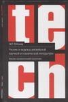 Чтение и перевод английской научной и технической литературы