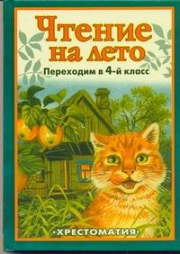 Чтение на лето. Переходим в 4 класс
